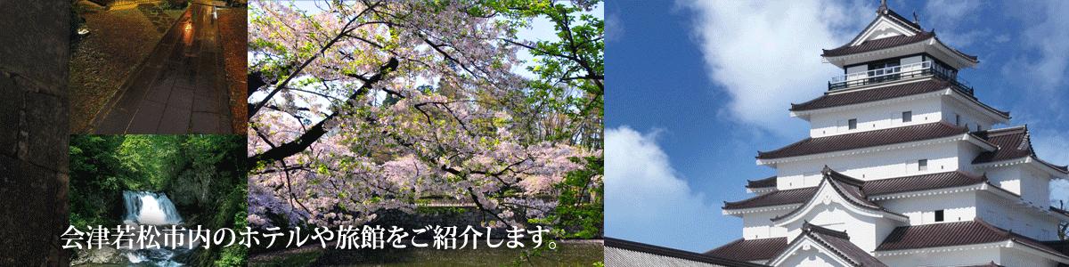 会津若松市内のホテルや旅館をご紹介します。