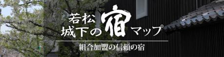 会津若松城下の宿マップ