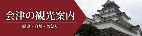 会津の観光案内